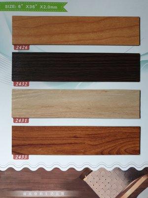 美的磚家~超值!很便宜!木紋塑膠地磚塑膠地板~質感佳 經濟耐用15cmx90cmx2.0m/m,每坪只要500元