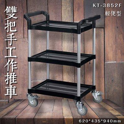 【限時特價】KT-3852F 三層雙把手工作推車(小) 餐車 服務車 分層推車 置物架 手推車 煞車輪 耐重 餐飲