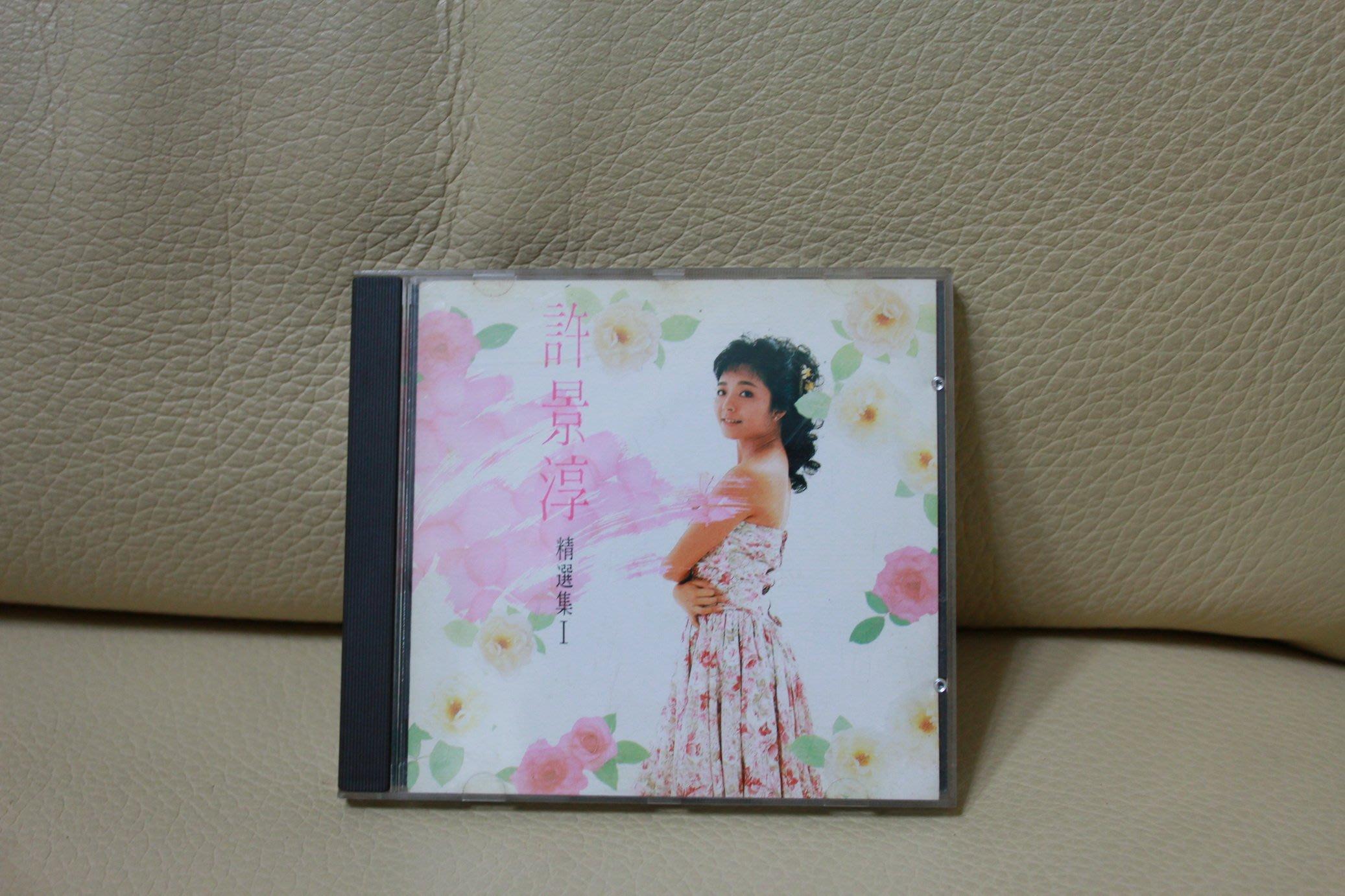 許景淳精選集Ⅰ(日本三洋 SANYO) 二手 CD 專輯 絕版 久放 光碟