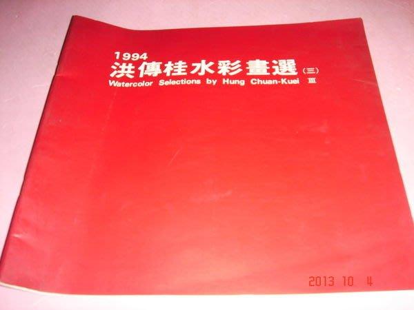 福國中美術老師~ 1994年洪傳桂水彩畫集 (三) 全彩 8成新 【CS超聖文化讚】寄