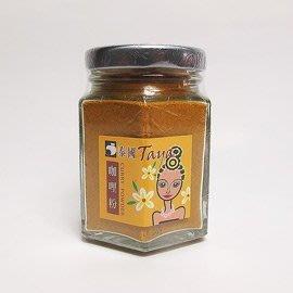 【蘋果市集】泰國咖哩粉60g