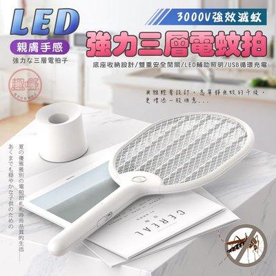 【趣嘢】【LED強力三層電蚊拍】--強力3000V鋁製電網,輕鬆滅蚊!!【A0317】