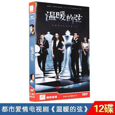 正版電視連續劇 溫暖的弦dvd高清光盤碟片視頻簡裝版 張翰 張鈞甯