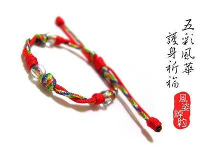 風姿綽約~五彩圓滿幸運手環(S90026)~五色線+ 紅線~ 祈福,避邪,適合小baby~ 純手工製作