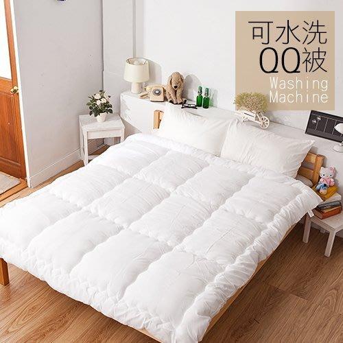 棉被 / 雙人【可水洗QQ被】可水洗冬被  透氣不悶熱  戀家小舖台灣製造ADA200