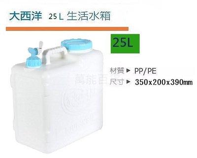 大西洋 9101P 生活 水箱 25公升 ~ 萬能百貨