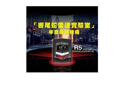 《達克冷光實體店面現貨供應》響尾蛇GPS-R5(全頻)定點測速+全頻偵測整合 全台超過20家配合施工音響店