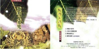 妙蓮華 CK-7703 古箏讚佛曲-梵唱大悲咒