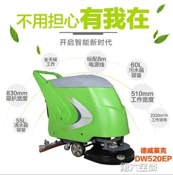 工業掃地機 洗地機全自動 工廠工業手推式電瓶式洗地機 電動洗地機 第六空間 MKS