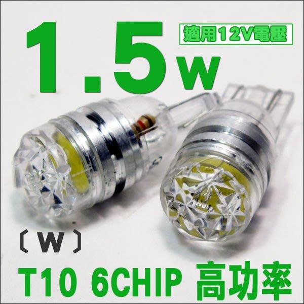 ◇光速LED精品◇T10 小燈 高功率 高亮度 高壽命 超散光 1.5W 6Chip 一顆直購100元,