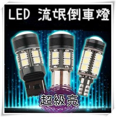 CREE R5 XP-G LED T15 T20 1156 倒車燈 流氓倒車燈 超亮小燈 不亮不用錢 超過百輛車