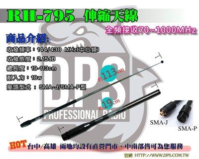 ~大白鯊無線~RH795 全頻伸縮天線113cm (SMA-P型) F-18.F-30.AF-16.AF-68