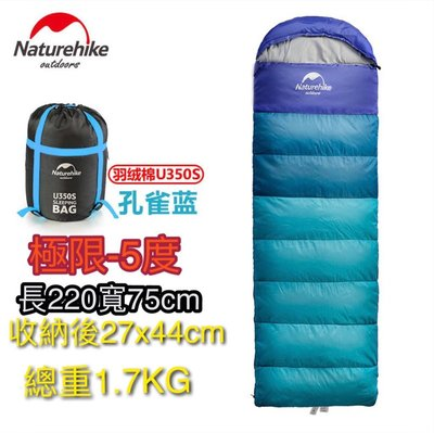 兩天到貨高階 U350 S  羽絨棉 Naturehike  睡袋 戶外超輕 成人睡袋 野營 露營 拼接雙人睡袋NH戶外