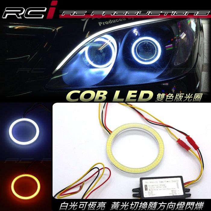 RC HID LED專賣店 COB 雙色光圈 LED光圈 霧燈光圈 大燈光圈  可切換隨方向燈閃爍 魚眼光圈
