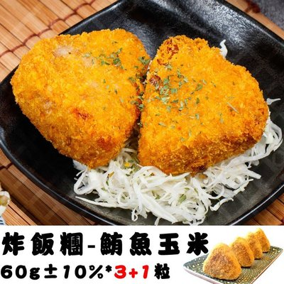 @@E-海鮮鋪@@超美味《鮪魚玉米炸飯糰 3+1粒/盒》