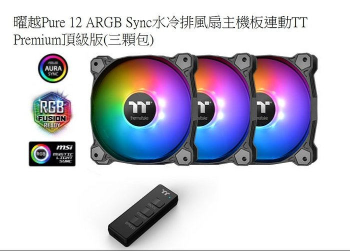 小白的生活工場*曜越Pure 12 ARGB Sync水冷排風扇主機板連動TT Premium頂級版(三顆包)F079