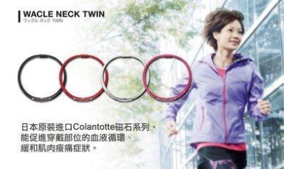 日本製 Colantotte WACLE NECK Ge+ 2015年雙排款磁石運動項圈