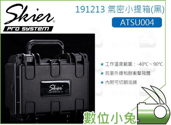 數位小兔【Skier ATSU004 191213 22cm 氣密小提箱】手提箱 防潮箱 防撞箱 氣密箱 防水箱 含泡棉