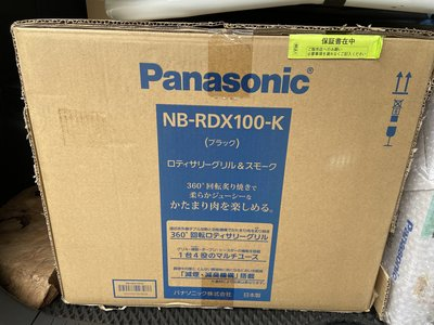 超低價優惠~預購一週到~日本~國際牌~Panasonic~NB-RDX100~360度 自轉式烤箱燻烤爐型