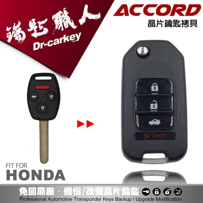 【汽車鑰匙職人】HONDA ACCORD K11 雅歌 本田 遙控器晶片鑰匙複製備份