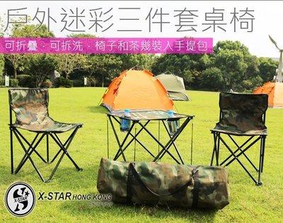 1630972  戶外露營用品 便攜式  沙灘 野餐 靠背椅+桌椅 3/5件套  野營/釣魚適用 包SF門市自取