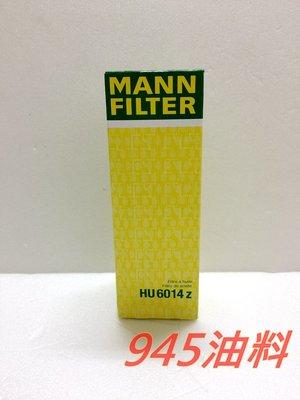 945油料嚴選 MANN 機油芯 HU6014Z BMW F10 F11 F18 518d 520d 13年後款