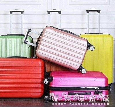 韓版20寸行李箱潮男女24寸萬向輪拉桿箱26旅行大容量 【免運】
