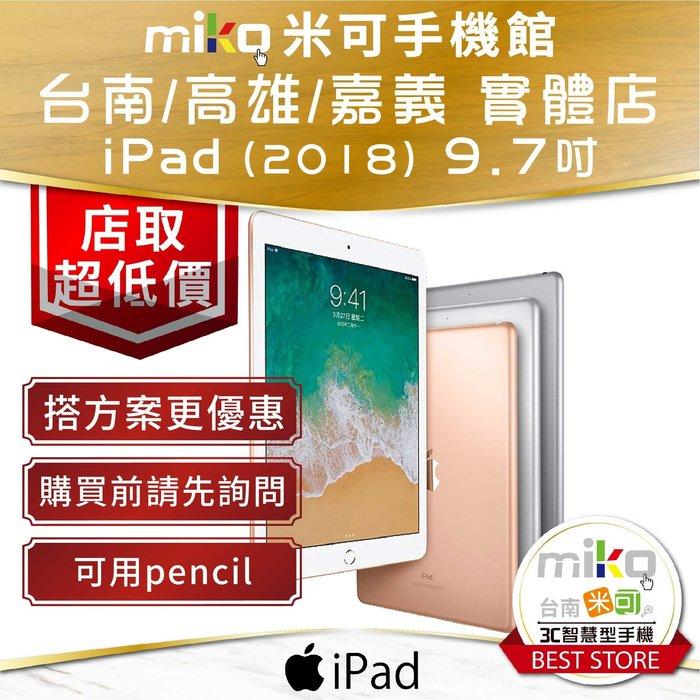 【台南MIKO米可手機館】APPLE iPad 9.7(2018) WIFI版 32G  金空機$9390