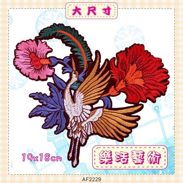 樂活藝術「燙貼布」 ~ 仙鶴物語 刺繡布貼 熨斗貼 背章《有背膠》【現貨】【AF2229】