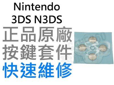 任天堂Nintendo 3DS 3DSLL XL 十字鈕 十字鍵 上下左右 按鍵貼片 微動開關 導電貼片【台中恐龍電玩】