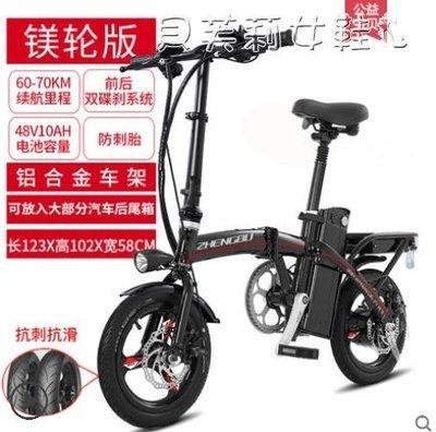 電動車新款折疊電動車自行車小型成人男女性迷你代駕寶鋰電池電瓶車 LX