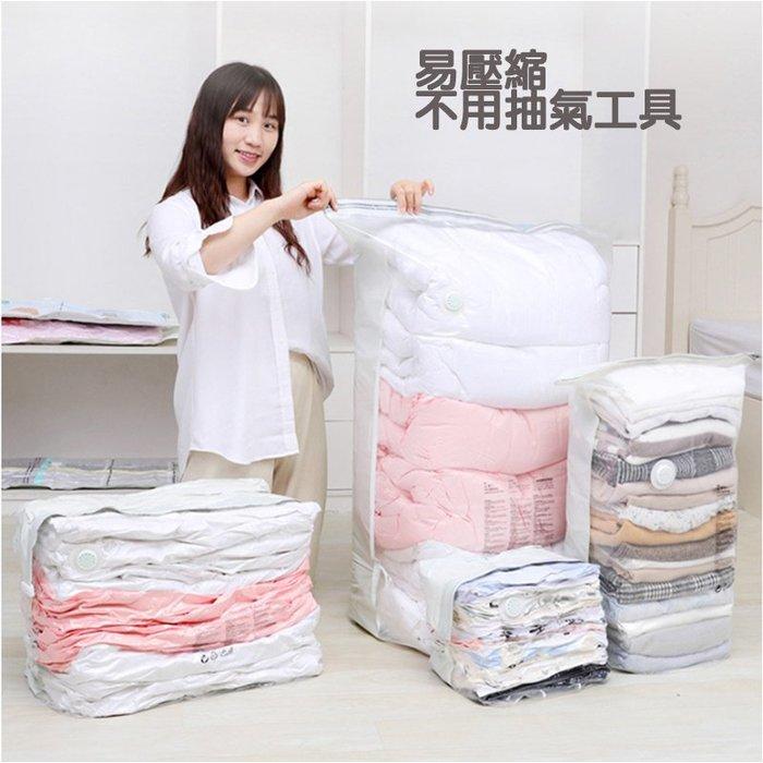 免抽氣真空衣物壓縮袋45x70【庫奇小舖】【F453】