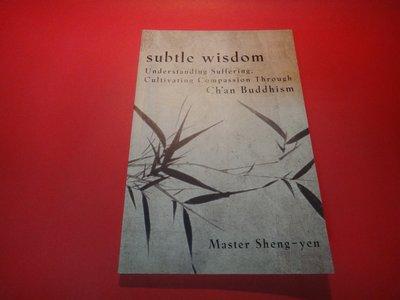 【愛悅二手書坊 10-59】Subtle Wisdom  Sheng-yen/著 Doubleday出版