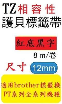 [12捲裝]TZ相容性護貝標籤帶(12mm)紅底黑字適用: PT-1280/PT-2430PC/PT-2700(TZ-431/TZe-431)