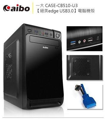 【小楊電腦 】全新aibo 絕美 edge USB3.0 一大 電腦機殼 (CASE-CB510) 機殼 機箱 黑色