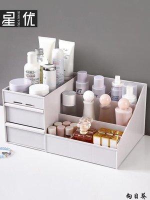 化妝包 化妝袋 化妝盒 化妝品收納盒女學生宿舍桌面大化妝盒梳妝臺護膚品置物架