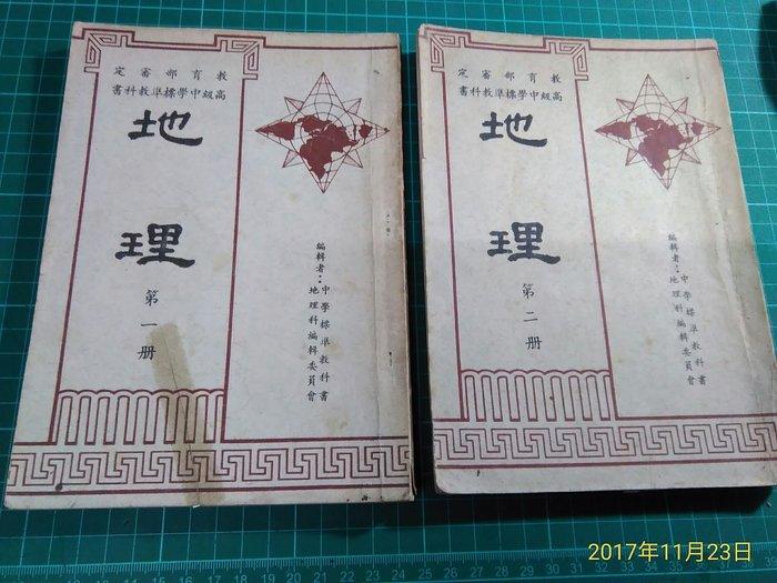 《高級中學標準教科書 地理 第一、二冊》民國57年六版 王益厓編 有劃記 二本合售【CS超聖文化讚】