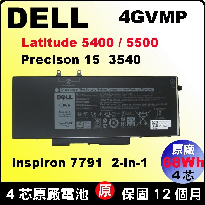 4GVMP 原廠 戴爾 電池 dell P80F P80F001 P98G P98G001 P42E