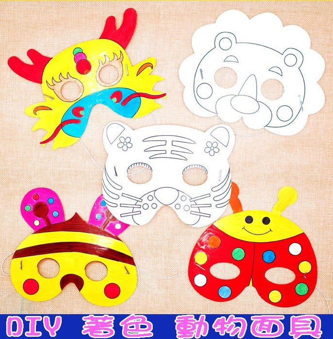 ♥粉紅豬的店♥變裝派對 角色扮演 填色 塗色 塗鴨 著色 彩繪 動物 面具 紙面具 兒童 創意 美勞 材料包-現預