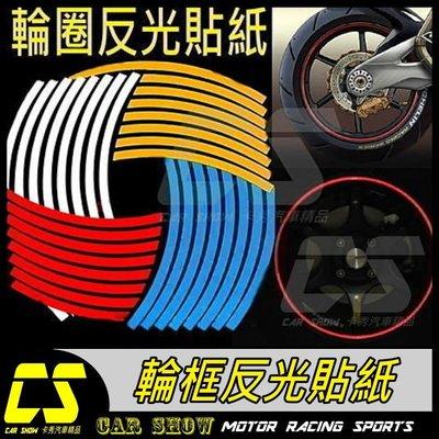 (卡秀汽機車精品)[T0077] 鋁輪圈輪框貼紙鋁圈反光貼紙10吋12吋14吋 另有16吋17吋18吋  特價60元起
