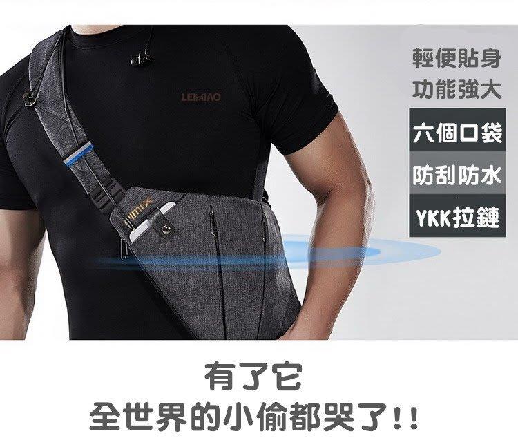 RIMIX最新版 防盜槍包 胸背包 拚接多夾層 隱藏式拉鍊 防水防搶 斜背包 側背包 後背包 單肩包