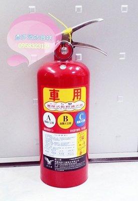 彥尹消防器材  5P 5型車用ABC乾粉滅火器 另有3P  10P10型 消防署認證