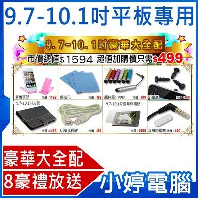 【小婷電腦*配件】全新 9.7吋-10.1吋平板專用豪華大全配/皮套/保護貼/USB延長線/觸控筆/防塵塞/8好禮