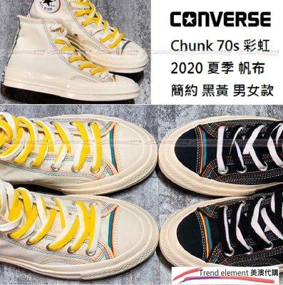 Converse Chunk 70s 2020 夏季 彩虹 休閒 雙鞋帶 設計 帆布 高筒 黑 黃 ~美澳代購~