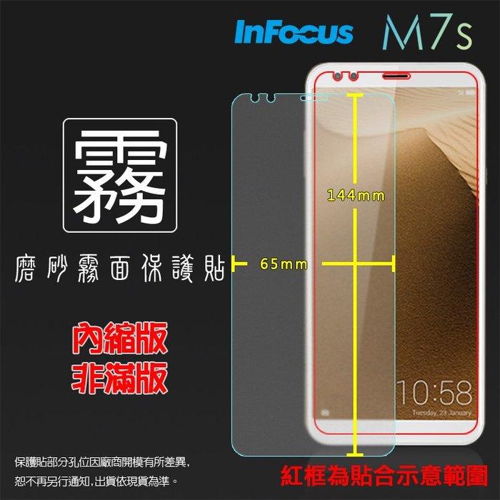 霧面螢幕保護貼 鴻海 InFocus M7s IF9031 保護貼 軟性 霧貼 霧面貼 磨砂 防指紋 保護膜