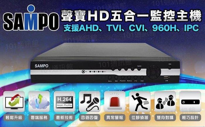 數位通訊~最新版 SAMPO 聲寶 AHD 1080P 4路 DVR 監視器+ SONY晶片 攝影機*1 可取 昇銳
