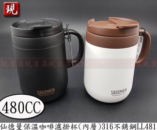 【現貨商】SADOMAIN仙德曼 LL481 保溫咖啡濾掛杯 316不鏽鋼辦公杯直飲式咖啡杯保冰杯保溫杯 480ml黑色
