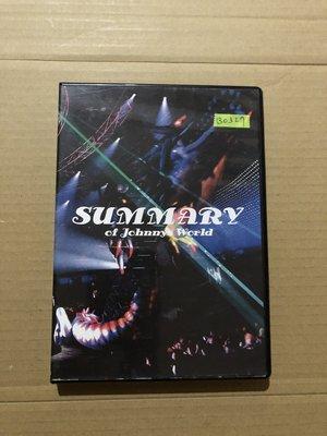 *還有唱片二館*SUMMARY OF JOHNNY'S WORLD 2VCD 二手 B0327 (下標幫結)