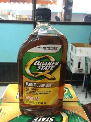 【快克QUAKER STATE 美國】ULTIMATE DURABILITY、5W50、全合成機油、1L/罐【美國】單買