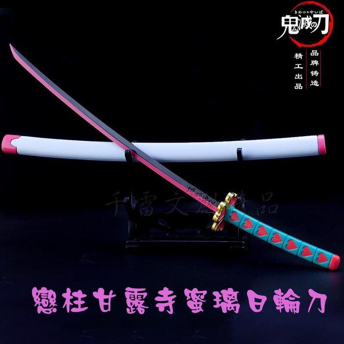 鬼滅之刃- -戀柱甘露寺蜜璃日輪刀 25.5cm(長劍配大劍架.此款贈送市價100元的大刀劍架)